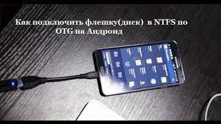 Как подключить флешку(диск)  в NTFS по OTG на Андроид(, 2014-06-28T07:07:07.000Z)