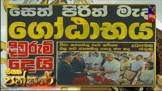 Siyatha Paththare | 19.11.2019 | Siyatha TV Thumbnail