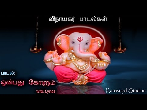 ஒன்பது-கோளும்-|-onbathu-kolum-|-devotional-song-|-tamil-lyrics