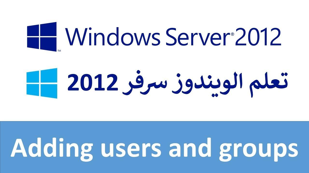 شرح ويندوز سيرفر 2012 بالعربي pdf