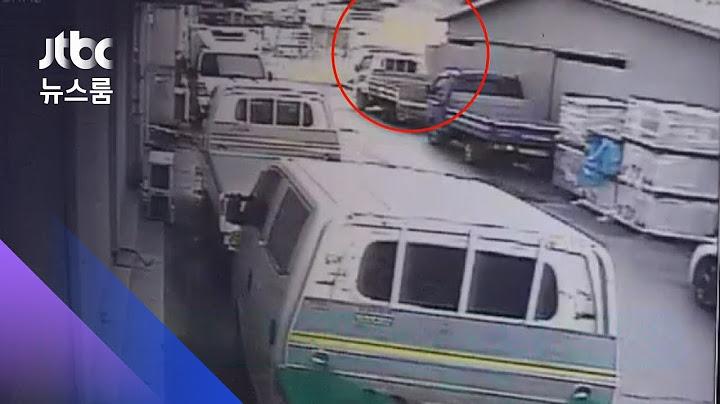 지붕 기울더니…'4명 사상' 광주 주택 붕괴 영상 / JTBC 뉴스룸