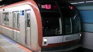 東京メトロ10000系10両編成.