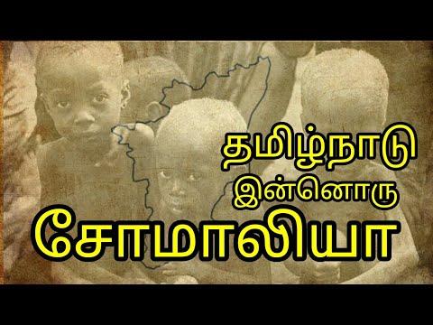 தமிழ்நாடு இன்னொரு சோமாலியா | Tamil Nadu is another Somalia
