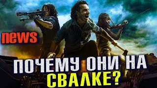 Ходячие мертвецы 8 сезон - Последнее Противостояние, Кэрол в БХМ? // Ходячие-Ньюс