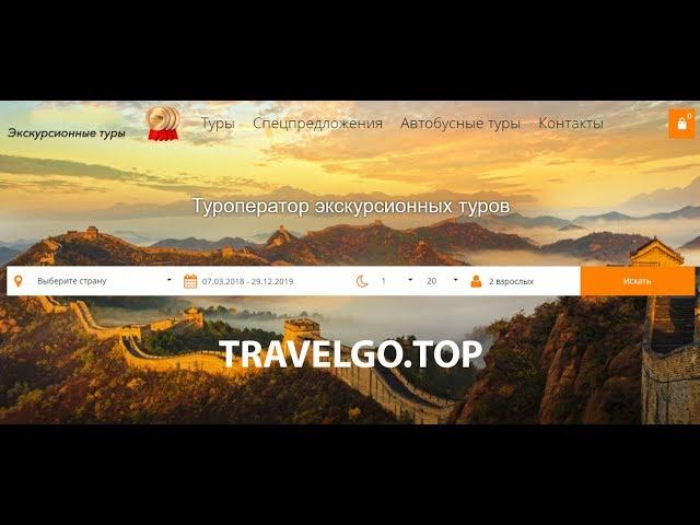 Готовые экскурсионные туры – инновационного туроператора