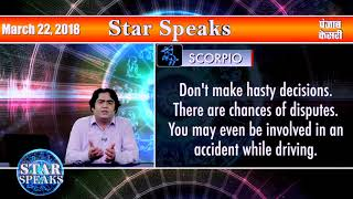 Star Speaks: How to get rid of strange psychosis? (22 March)