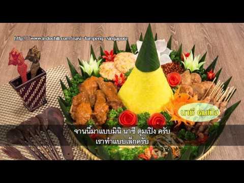 ลิ้มรสอาหารอินโดนีเซียใจกลางกรุงเทพ