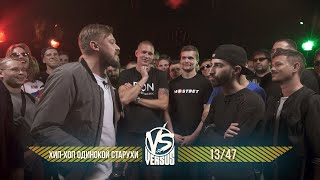 VERSUS GAZ: ХХОС VS 13/47 (COMPLIMENT BATTLE)