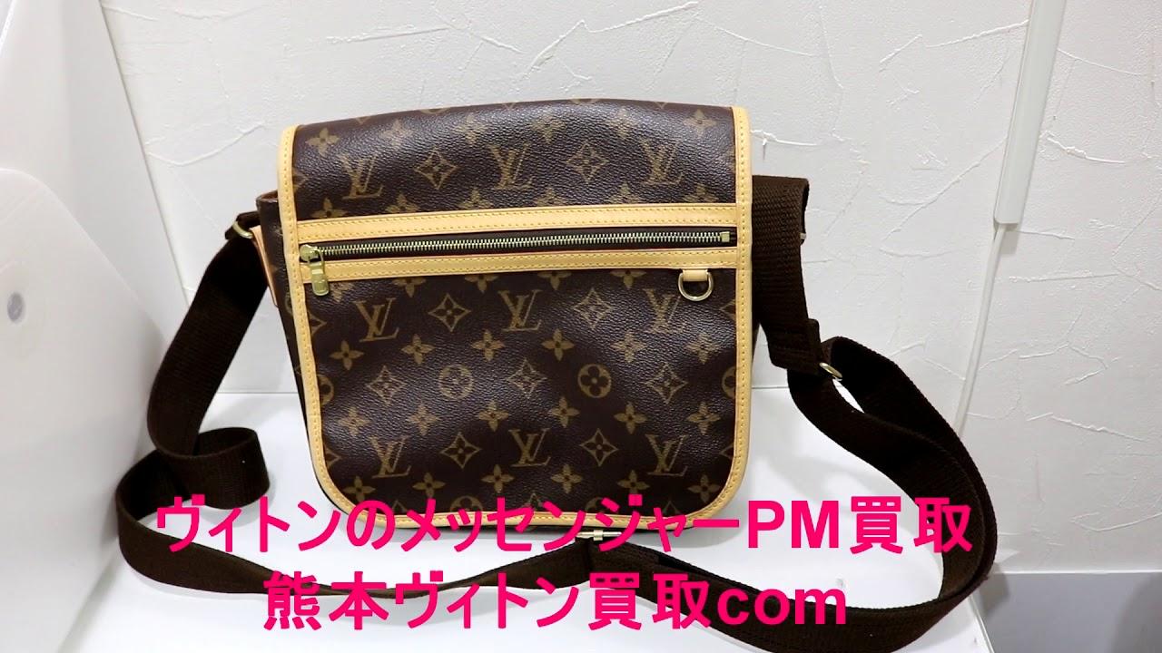 熊本市内でヴィトンのバッグ メッセンジャーPM買取