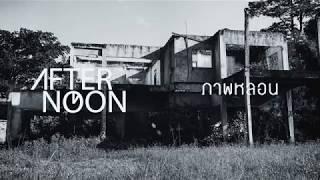 ภาพหลอน - Afternoon [Official MV]