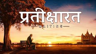 "Hindi Gospel Movie ""प्रतीक्षारत"" | The Lord Jesus Christ Has Appeared to Do His Work (Hindi Dubbed)"