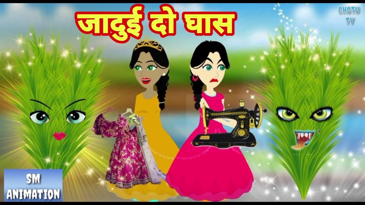 जादुई दो घास  - Hindi kahaniya || Jadui kahaniya || Kahaniya || hindi kahaniya || Chotu Tv
