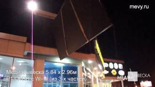Большой LED экран P13 RGB с Wi-Fi (от компании МЕДИАВЫВЕСКА)(Подробное описание, фото, видео тут: http://www.mevy.ru., 2014-05-15T12:02:37.000Z)