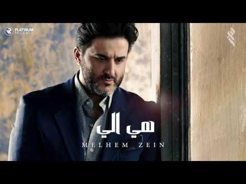 ملحم زين - هي الي   Melhem Zein - Hey Eli