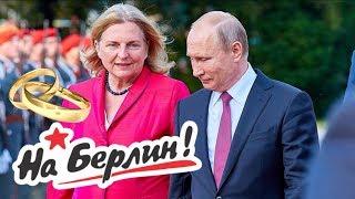 Зачем ПУТИН -у свадьба Карин Кнайсль ? О чем молчат СМИ...