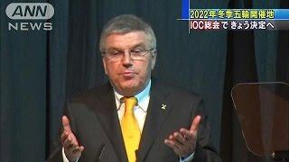 2022年冬季オリンピック開催地決定へ IOC総会(15/07/31)