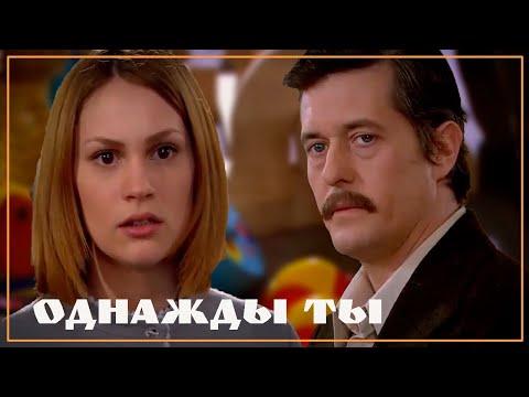 Бесценное время турецкий сериал. Однажды ты.
