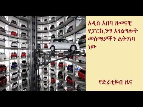 DireTube News - Transport Bureau to Erect Modern Parking Across from Palace