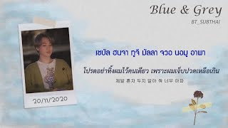 [THAISUB] BTS - Blue & Grey | #BT_SUBTHAI