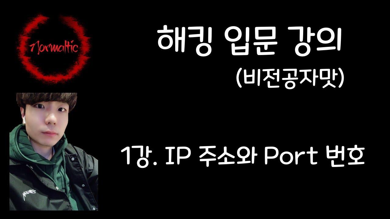 [해킹 입문 강의(비전공자맛)] 1강 - IP 주소와 Port 번호 (Feat. IP 위치 추적)