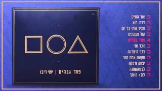 ישי ריבו -״פחד גבהים״-טעימות מהאלבום החדש!