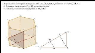 урок 10. Нахождение расстояние между прямыми в шестиугольной призме (задача ЕГЭ)