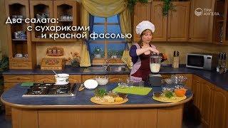 Два салата: с сухариками и красной фасолью