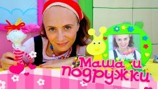 Видео для детей: Маша и подружки! Поделки: рамка для фото