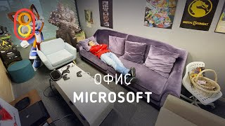 Офис Microsoft — ПЯТЬ этажей релакса
