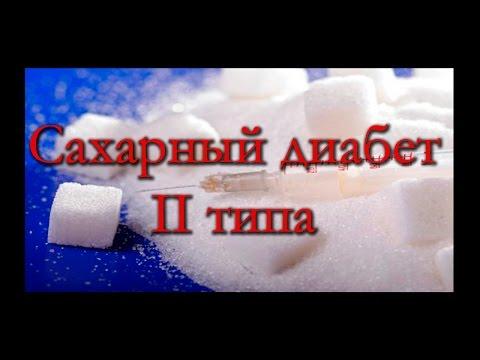 Сахарный диабет 2 типа: что это такое? Диета и лечение.