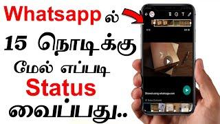 Remove 15 sec Whatsapp Status Time limit   Whatsapp Status 15 Seconds Problem Tamil