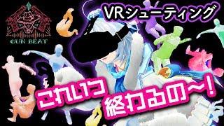 [LIVE] 「まだ終わらないの...!!」VRシューティングゲームで体力全て奪われた...【Gun Beat】