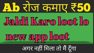 Rs 50 Paytm Cash For Everyone   b-tricks   Loot offer / loot lo Jaldi