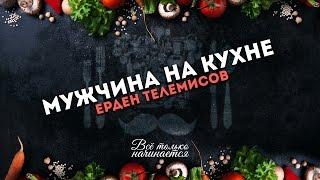 Всё только начинается - блинные роллы от Ердена Телемисова (эфир от 21.03.17)