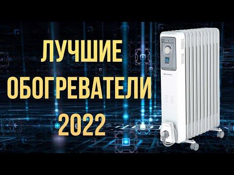 Масляные обогреватели (радиаторы) 2020