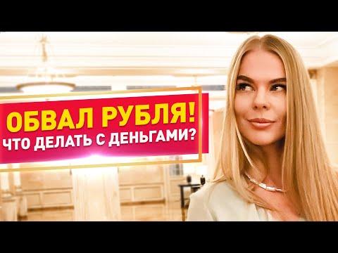 Кризис. Обвал рубля.