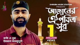 Azaner Oi Pabitra Sur Imran Mp3 Song Download