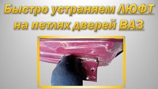 Как убрать люфт на петлях дверей ВАЗ Классика. Проект 'Автодело'.