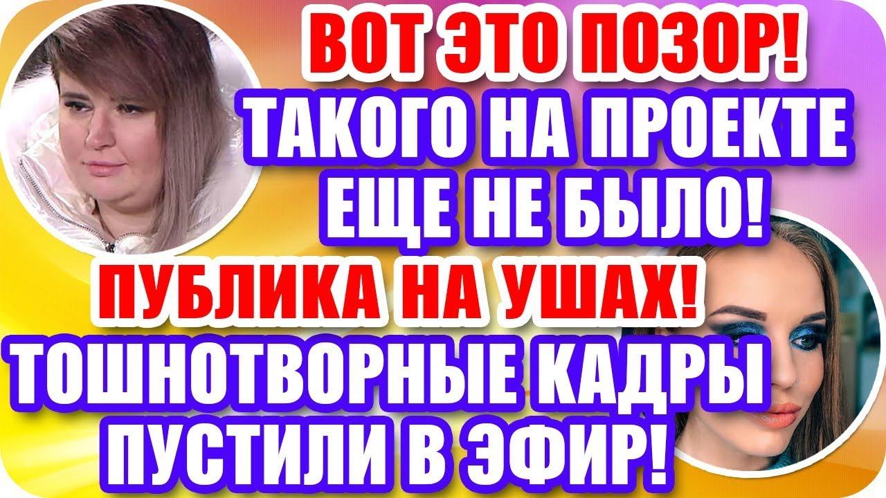 ДОМ 2 СВЕЖИЕ НОВОСТИ! ♡ Эфир дома 2 (23.12.2019). - YouTube