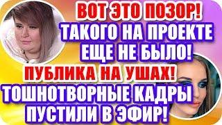 ДОМ 2 СВЕЖИЕ НОВОСТИ! ♡ Эфир дома 2 (23.12.2019).