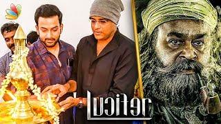 മോഹന്ലാല് ഇനി പൃഥ്വിയുടെ നായകന് | Prithviraj to begin filming Lucifer from July 18 | Mohanlal