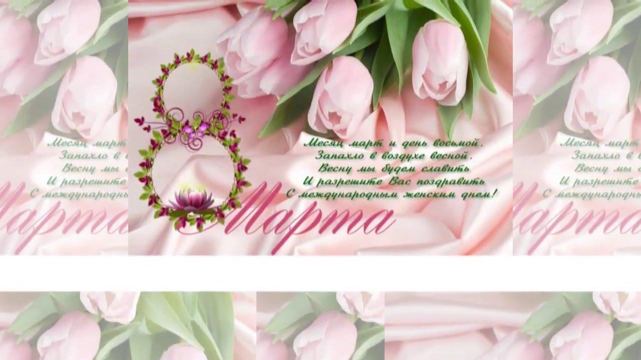 Открытка с 8 марта елене, цветы шампанское