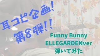 Funny Bunny ELLEGARDENver... ギター 弾いてみた