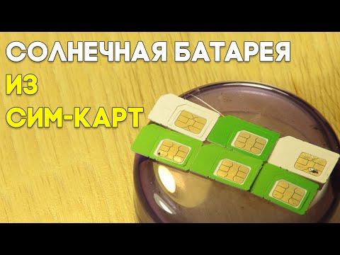 Солнечная батарея из сим-карт своими руками