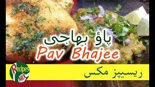 How to Make Pav Bhaji - An Indian Street Food Recipe by Recipes Mix