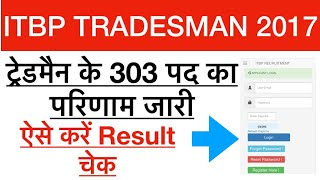 ITBP TRADESMAN 2017 || RESULT || CUT OFF || 303 POST || STUDY FOR DREAMS ||