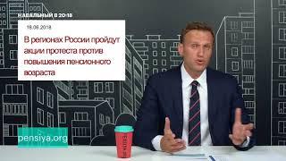 Навальный про следующий митинг!!!
