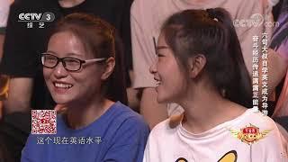 [黄金100秒]六旬大叔当导游带外国团 自述经历传递满满正能量| CCTV综艺
