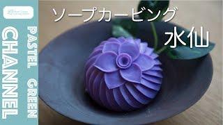ソープカービング 水仙 作り方 / Pastel Green carving school thumbnail