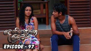 Deiyange Ratey | Episode 97 - (2019-04-07) | ITN Thumbnail